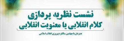 انقلاب اسلامی با ایجاد تحولاتی در اندیشه و تفکر دینی همراه بوده است ...