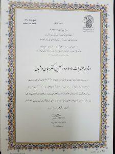تقدیر از دکتر عباس علی واشیان